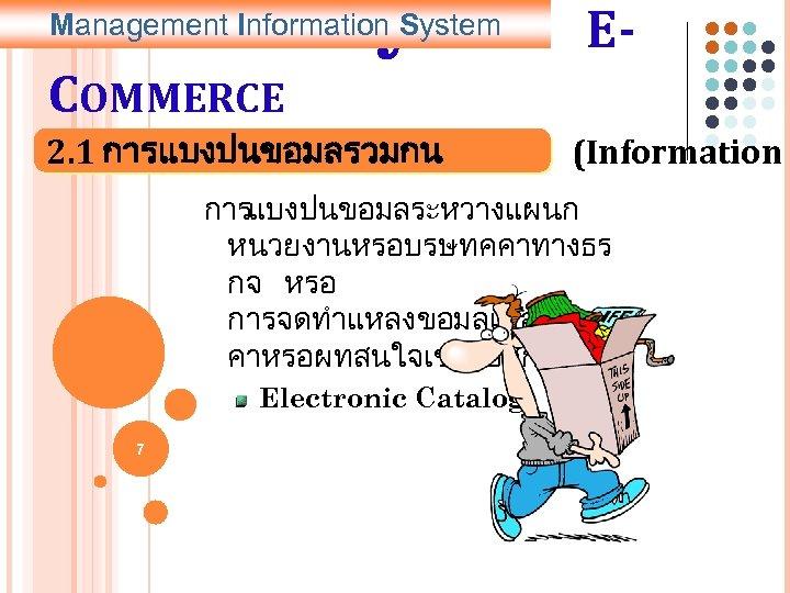 2. มมมองสำคญของ COMMERCE Management Information System 2. 1 การแบงปนขอมลรวมกน E- (Information S การแบงปนขอมลระหวางแผนก หนวยงานหรอบรษทคคาทางธร