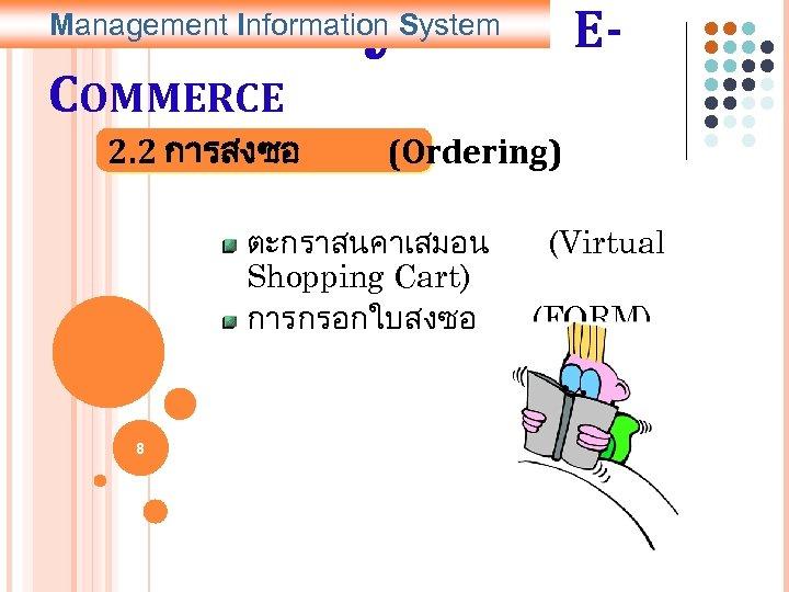 Management Information System 2. มมมองสำคญของ COMMERCE 2. 2 การสงซอ (Ordering) ตะกราสนคาเสมอน Shopping Cart) การกรอกใบสงซอ