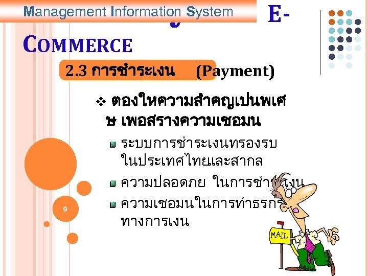 Management Information System 2. มมมองสำคญของ COMMERCE 2. 3 การชำระเงน E- (Payment) ตองใหความสำคญเปนพเศ ษ เพอสรางความเชอมน