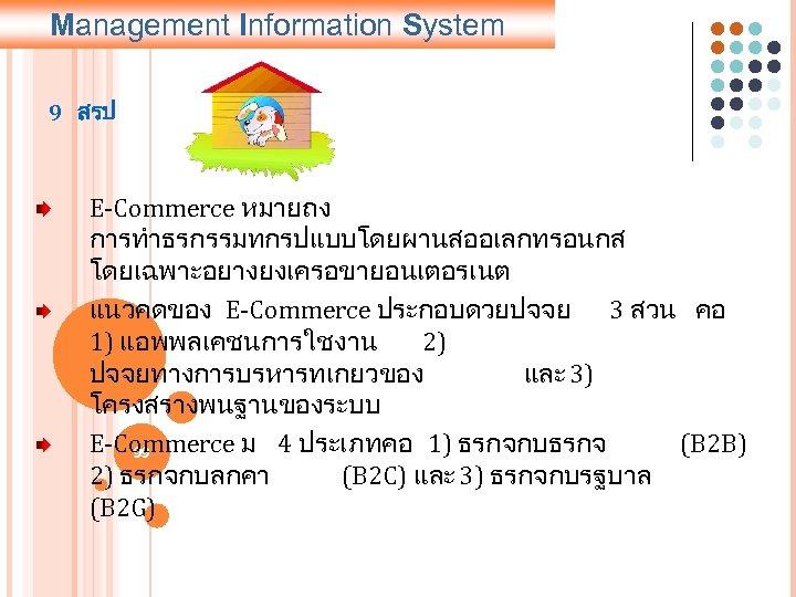 Management Information System 9 สรป E-Commerce หมายถง การทำธรกรรมทกรปแบบโดยผานสออเลกทรอนกส โดยเฉพาะอยางยงเครอขายอนเตอรเนต แนวคดของ E-Commerce ประกอบดวยปจจย 3 สวน