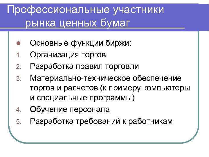 Профессиональные участники рынка ценных бумаг l 1. 2. 3. 4. 5. Основные функции биржи:
