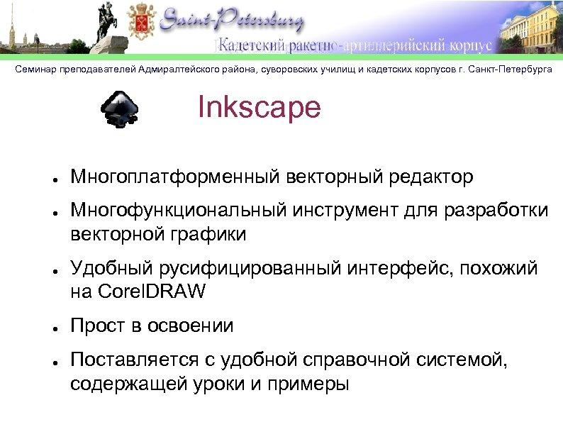 Семинар преподавателей Адмиралтейского района, суворовских училищ и кадетских корпусов г. Санкт-Петербурга Inkscape ● ●