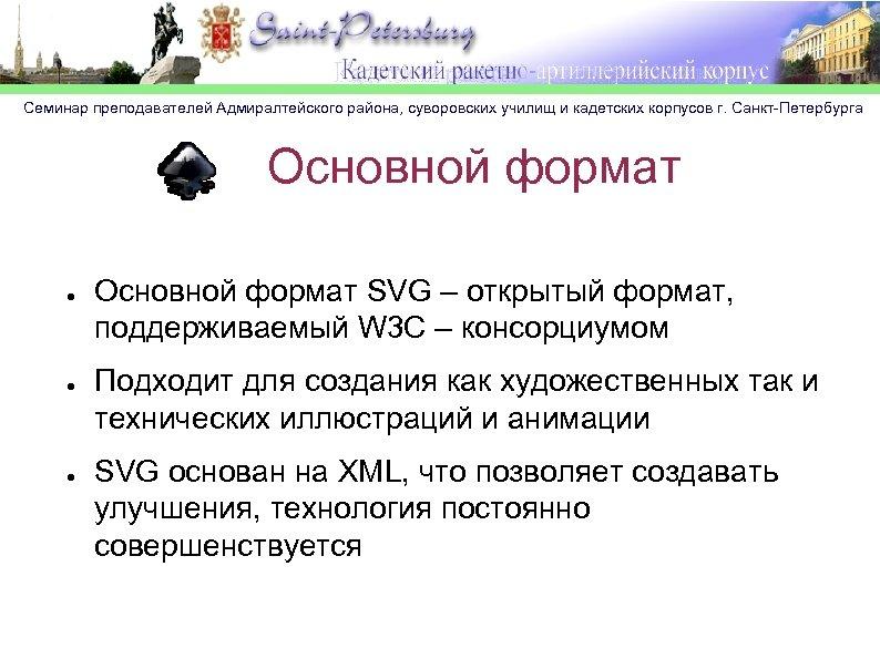 Семинар преподавателей Адмиралтейского района, суворовских училищ и кадетских корпусов г. Санкт-Петербурга Основной формат ●