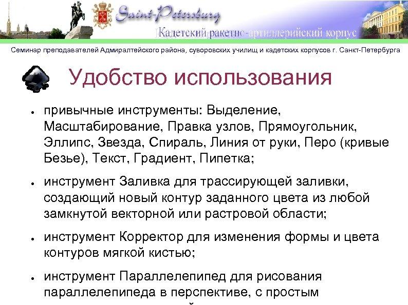 Семинар преподавателей Адмиралтейского района, суворовских училищ и кадетских корпусов г. Санкт-Петербурга Удобство использования ●