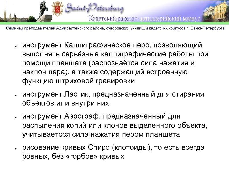 Семинар преподавателей Адмиралтейского района, суворовских училищ и кадетских корпусов г. Санкт-Петербурга ● ● инструмент