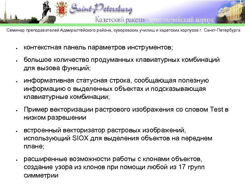 Семинар преподавателей Адмиралтейского района, суворовских училищ и кадетских корпусов г. Санкт-Петербурга ● ● ●
