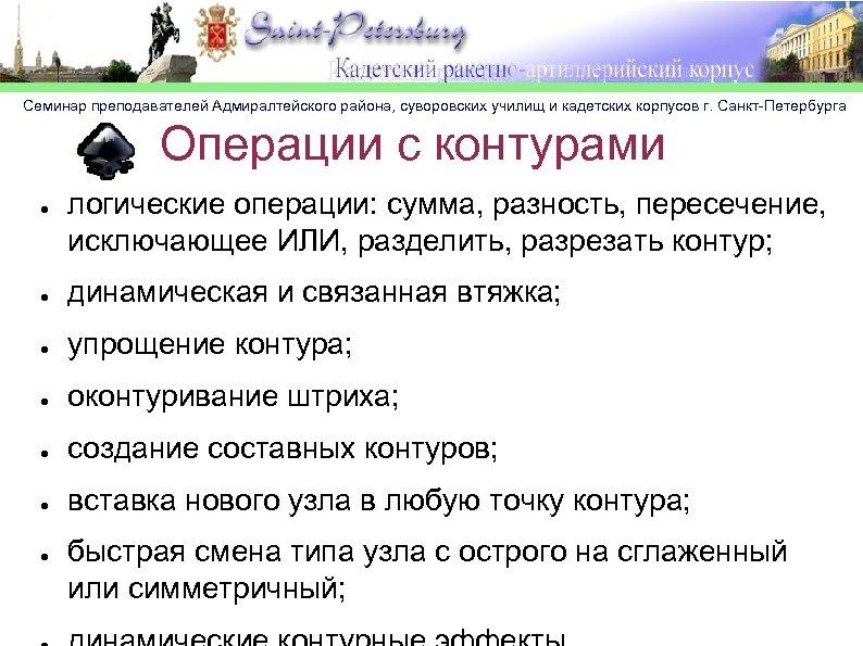 Семинар преподавателей Адмиралтейского района, суворовских училищ и кадетских корпусов г. Санкт-Петербурга Операции с контурами