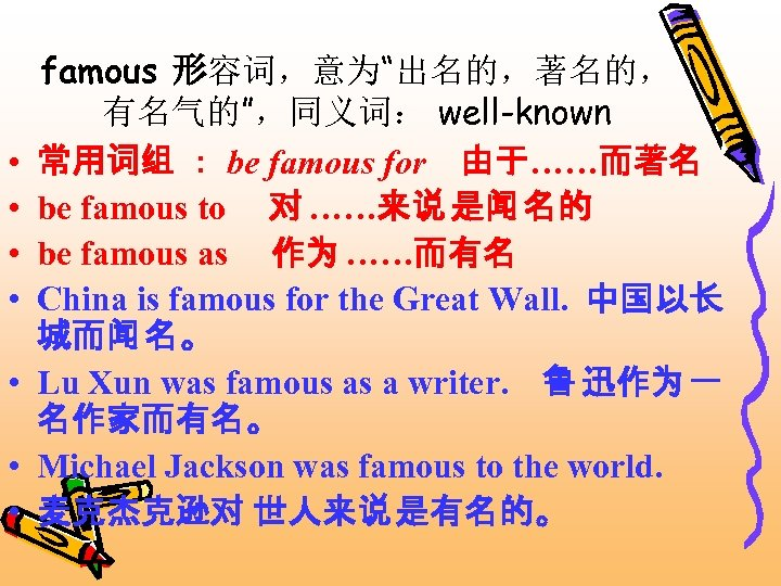 """• • famous 形容词,意为""""出名的,著名的, 有名气的"""",同义词: well-known 常用词组 : be famous for 由于……而著名 be"""