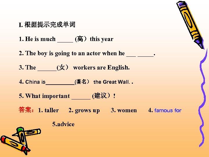 Ⅰ. 根据提示完成单词 1. He is much _____ (高)this year 2. The boy is going