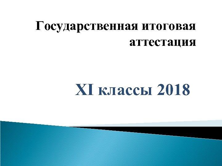 Государственная итоговая аттестация XI классы 2018