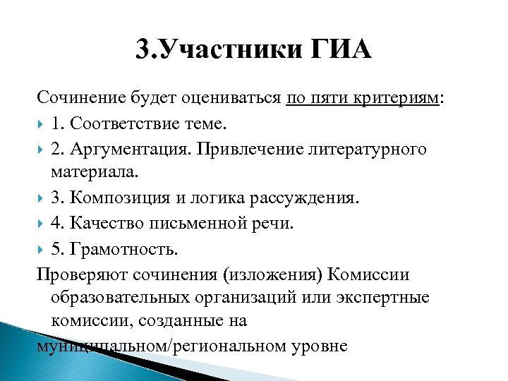 3. Участники ГИА Сочинение будет оцениваться по пяти критериям: 1. Соответствие теме. 2. Аргументация.