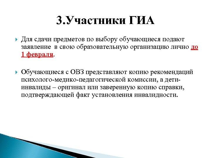 3. Участники ГИА Для сдачи предметов по выбору обучающиеся подают заявление в свою образовательную