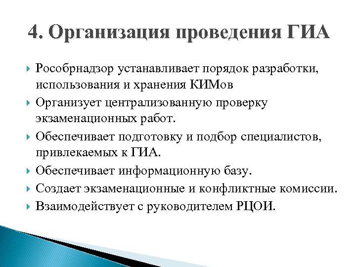 4. Организация проведения ГИА Рособрнадзор устанавливает порядок разработки, использования и хранения КИМов Организует централизованную