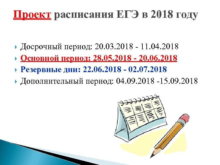 Проект расписания ЕГЭ в 2018 году Досрочный период: 20. 03. 2018 - 11. 04.
