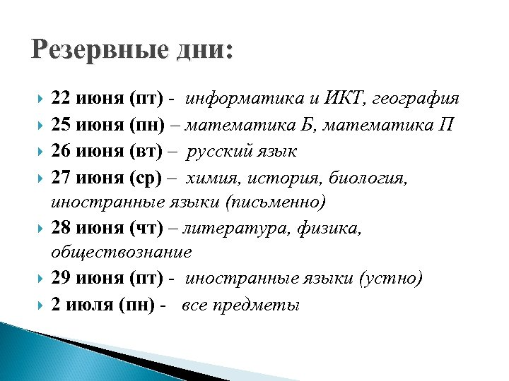 Резервные дни: 22 июня (пт) - информатика и ИКТ, география 25 июня (пн) –