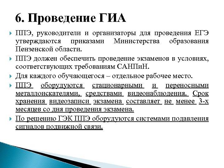 6. Проведение ГИА ППЭ, руководители и организаторы для проведения ЕГЭ утверждаются приказами Министерства образования