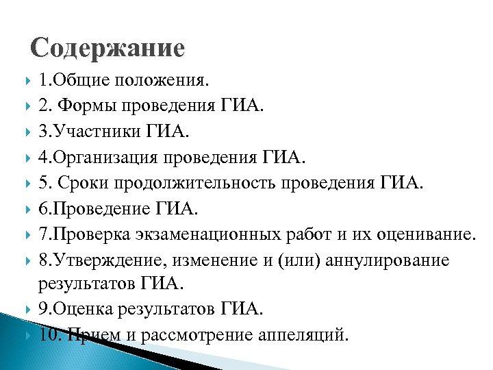 Содержание 1. Общие положения. 2. Формы проведения ГИА. 3. Участники ГИА. 4. Организация проведения