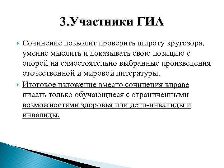 3. Участники ГИА Сочинение позволит проверить широту кругозора, умение мыслить и доказывать свою позицию