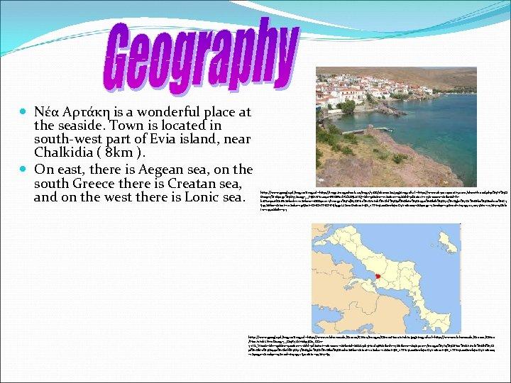 Νέα Αρτάκη is a wonderful place at the seaside. Town is located in