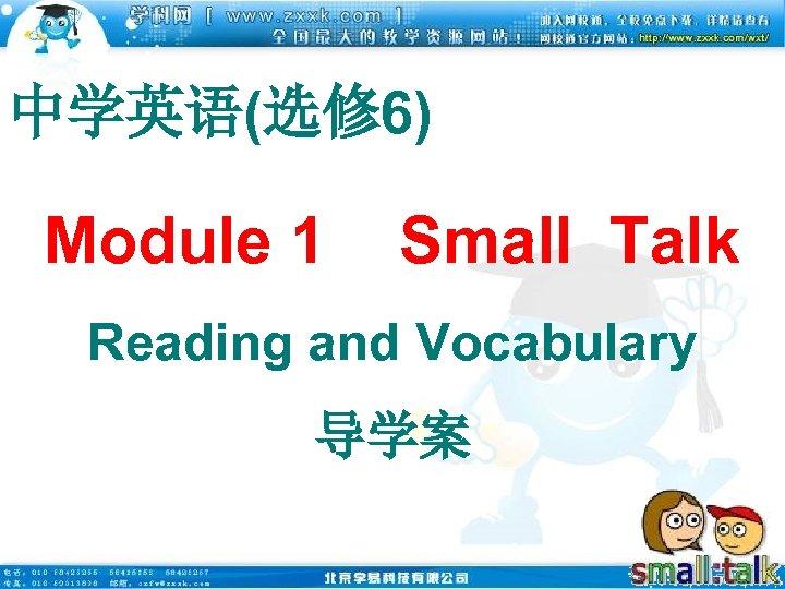 中学英语(选修 6) Module 1 Small Talk Reading and Vocabulary 导学案