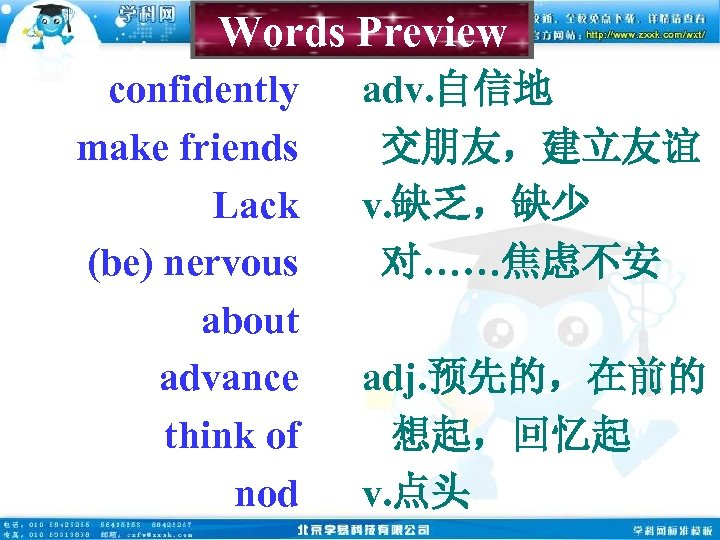 Words Preview confidently make friends Lack (be) nervous about advance think of nod adv.