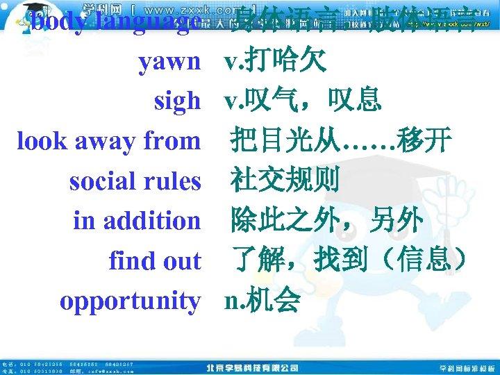body language 身体语言,肢体语言 yawn v. 打哈欠 sigh v. 叹气,叹息 look away from 把目光从……移开 social