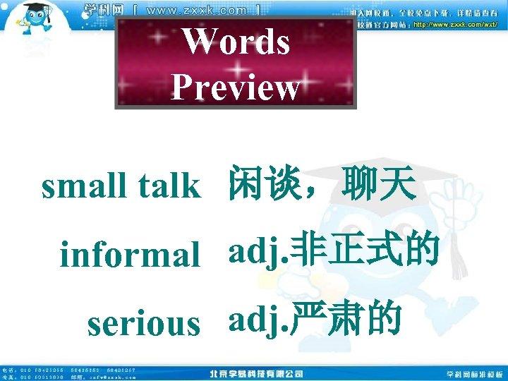 Words Preview small talk 闲谈,聊天 informal adj. 非正式的 serious adj. 严肃的