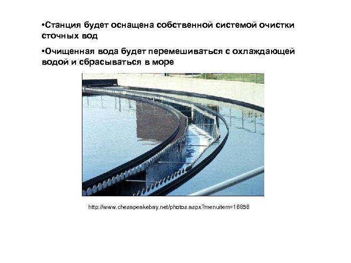• Станция будет оснащена собственной системой очистки сточных вод • Очищенная вода будет