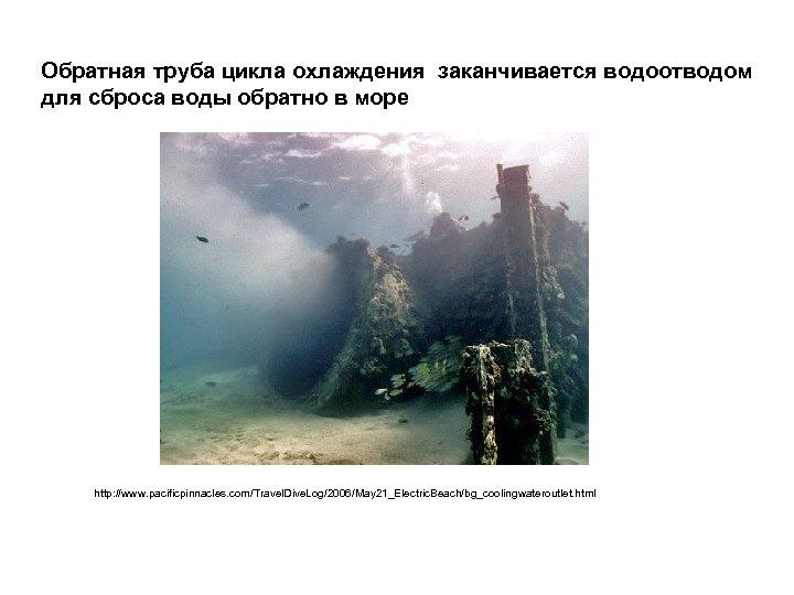 Обратная труба цикла охлаждения заканчивается водоотводом для сброса воды обратно в море http: //www.