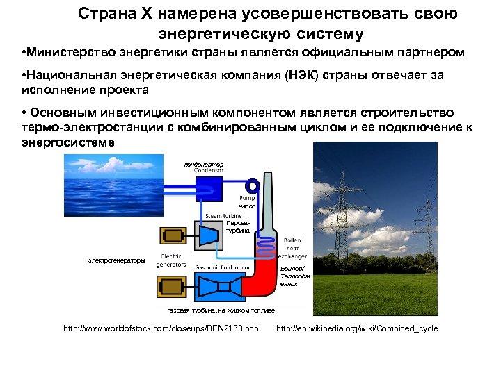 Страна Х намерена усовершенствовать свою энергетическую систему • Министерство энергетики страны является официальным партнером