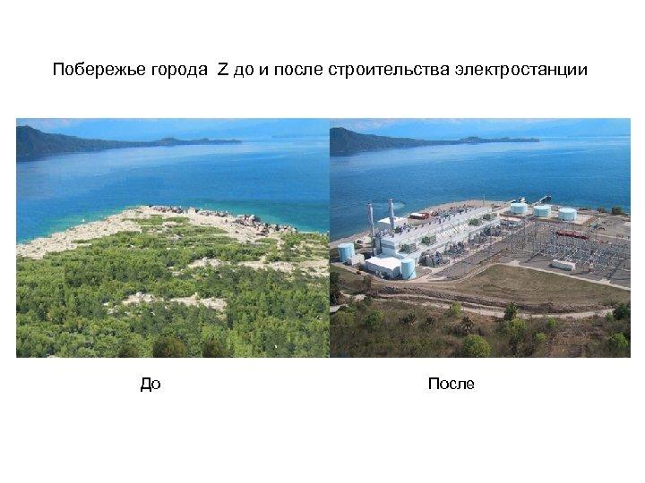Побережье города Z до и после строительства электростанции До После