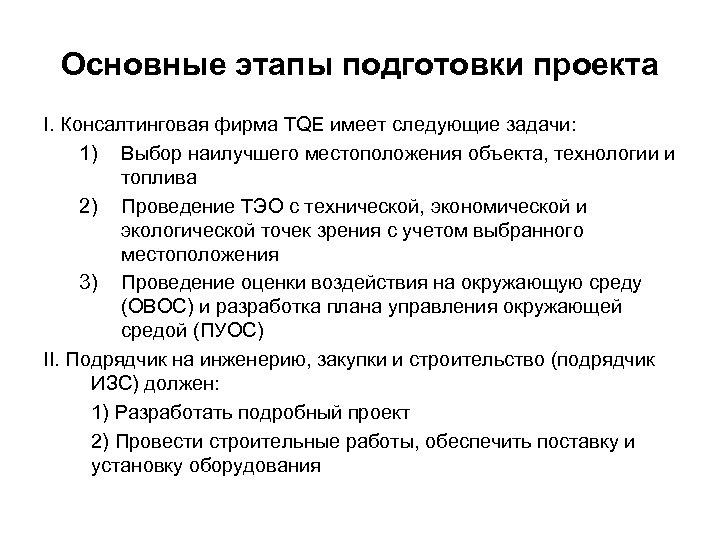 Основные этапы подготовки проекта I. Консалтинговая фирма TQE имеет следующие задачи: 1) Выбор наилучшего