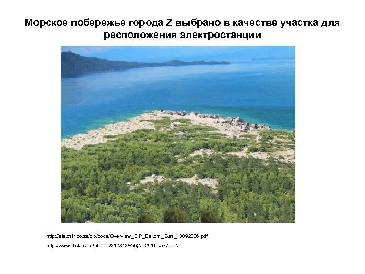 Морское побережье города Z выбрано в качестве участка для расположения электростанции http: //eia. csir.