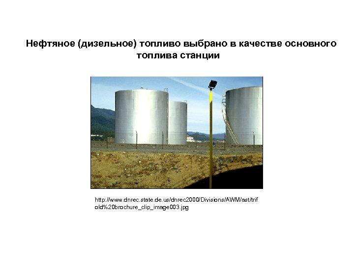 Нефтяное (дизельное) топливо выбрано в качестве основного топлива станции http: //www. dnrec. state. de.
