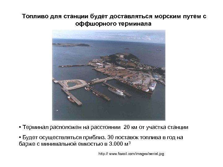 Топливо для станции будет доставляться морским путем с оффшорного терминала • Терминал расположен на