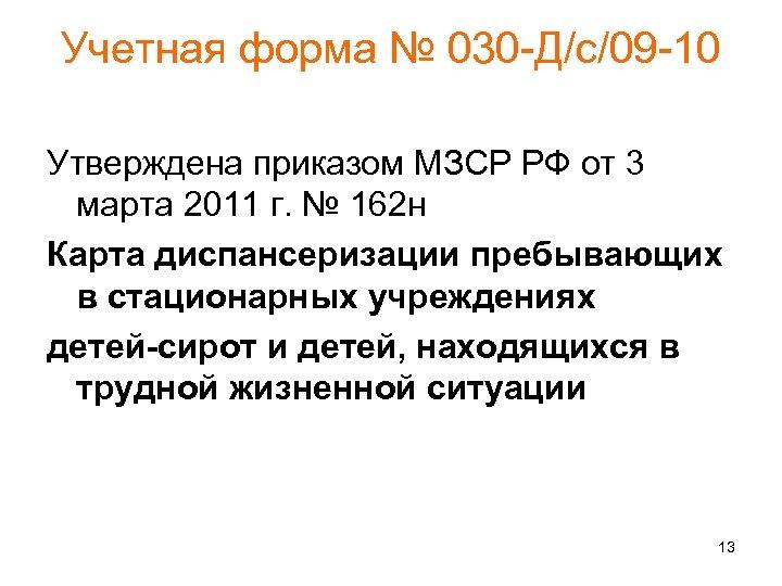 Учетная форма № 030 -Д/с/09 -10 Утверждена приказом МЗСР РФ от 3 марта 2011