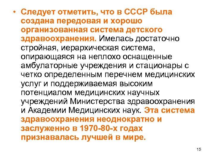 • Следует отметить, что в СССР была создана передовая и хорошо организованная система