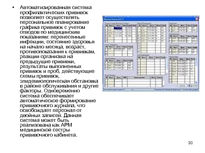 • Автоматизированная система профилактических прививок позволяет осуществлять персональное планирование графика прививок с учетом