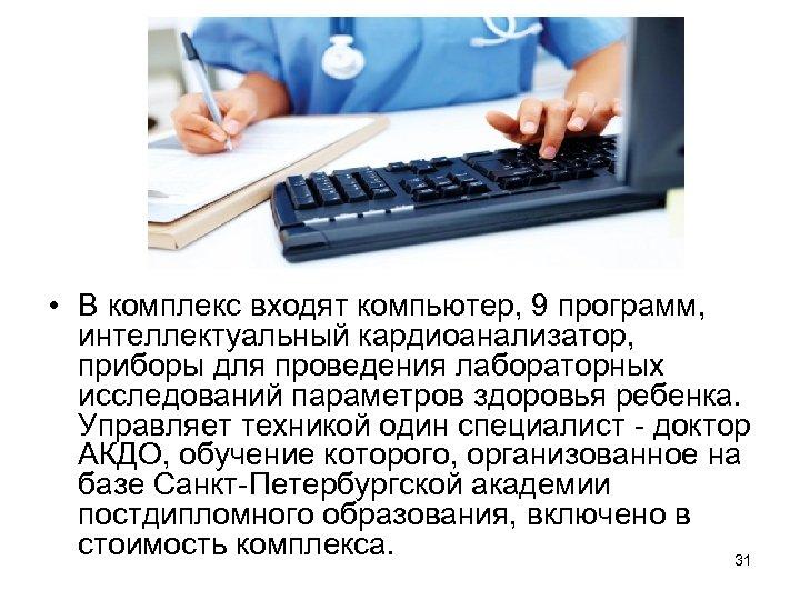 • В комплекс входят компьютер, 9 программ, интеллектуальный кардиоанализатор, приборы для проведения лабораторных