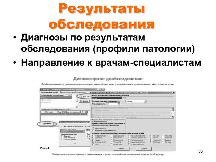 Результаты обследования • Диагнозы по результатам обследования (профили патологии) • Направление к врачам-специалистам 35