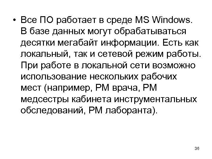 • Все ПО работает в среде MS Windows. В базе данных могут обрабатываться