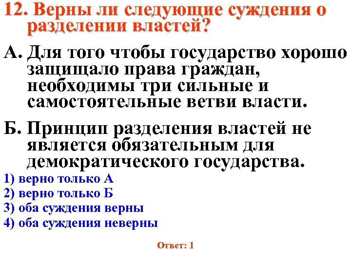 12. Верны ли следующие суждения о разделении властей? А. Для того чтобы государство хорошо