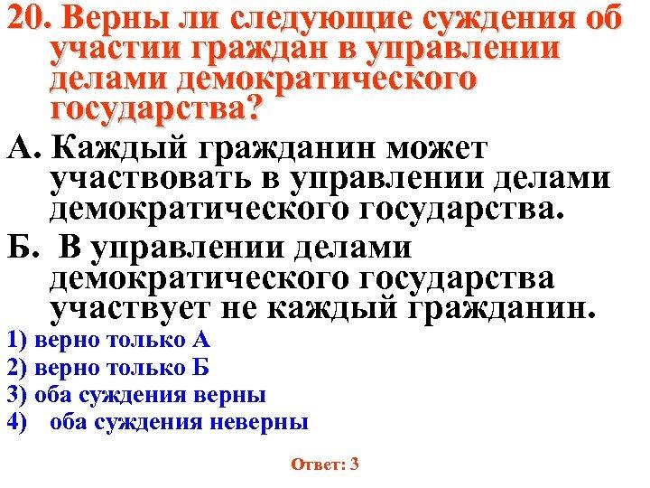 20. Верны ли следующие суждения об участии граждан в управлении делами демократического государства? А.