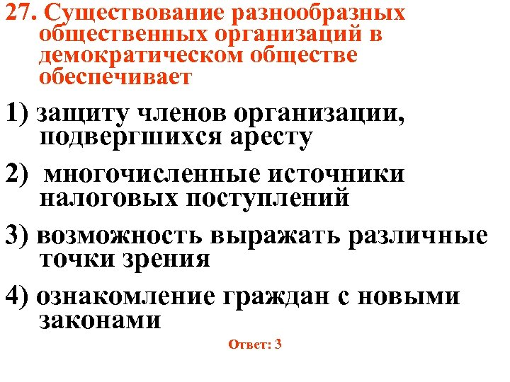 27. Существование разнообразных общественных организаций в демократическом обществе обеспечивает 1) защиту членов организации, подвергшихся