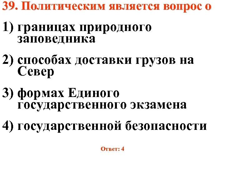 39. Политическим является вопрос о 1) границах природного заповедника 2) способах доставки грузов на