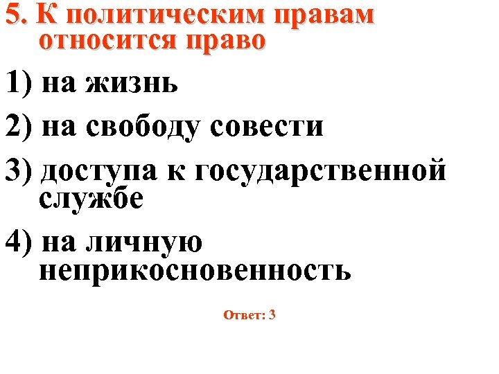 5. К политическим правам относится право 1) на жизнь 2) на свободу совести 3)