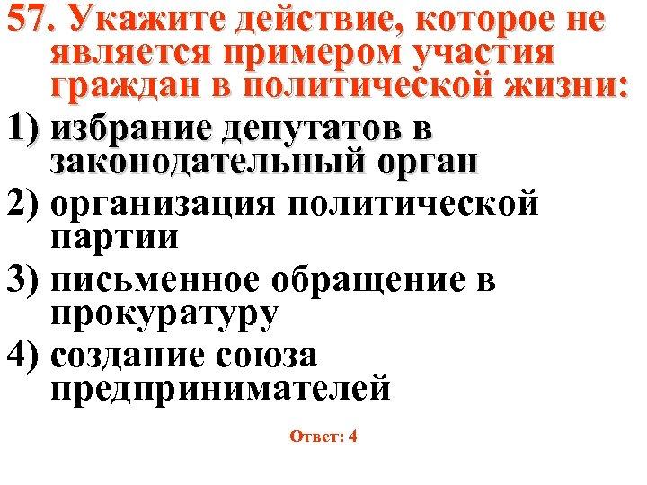 57. Укажите действие, которое не является примером участия граждан в политической жизни: 1) избрание