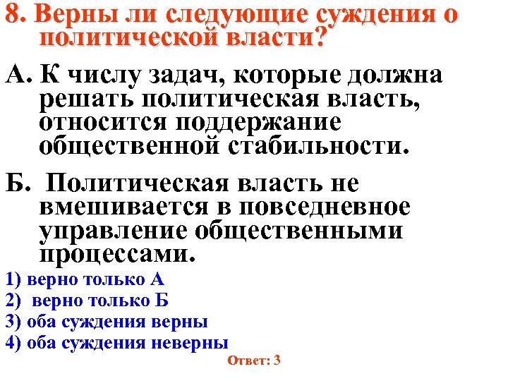 8. Верны ли следующие суждения о политической власти? А. К числу задач, которые должна