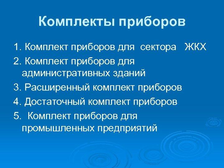 Комплекты приборов 1. Комплект приборов для сектора ЖКХ 2. Комплект приборов для административных зданий