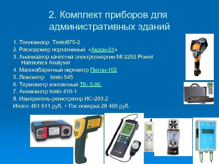 2. Комплект приборов для административных зданий 1. Тепловизор Testo 875 -2 2. Расходомер портативный